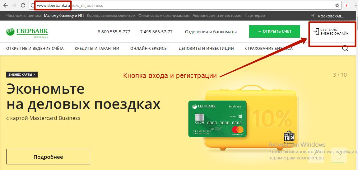 сбербанк бизнес онлайн подать заявку на кредит