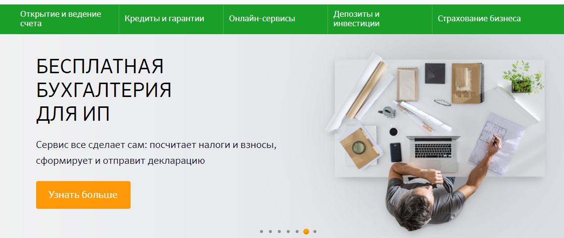получение кредита в сбербанке онлайн личный кабинет вход