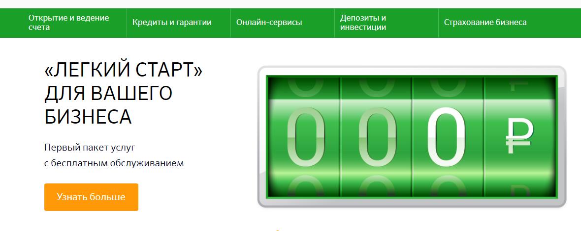 ближайший сбербанк кредит дающий где находится отзывы о хоум кредит банке по кредитам наличными в красноярске