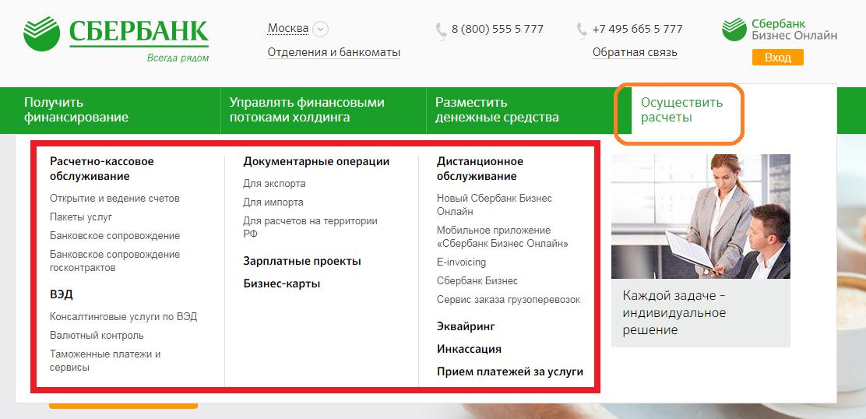 Официальный сайт сбербанк личный кабинет